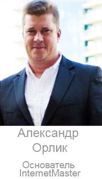 Александр Орлик