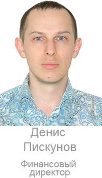 Денис Пискунов