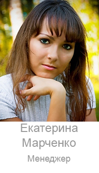 Екатерина Марченко