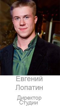 Евгений Лопатин