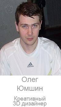 Олег Юмшин