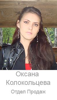 Оксана Колокольцева